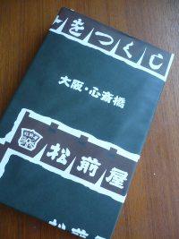 0812hako.JPG