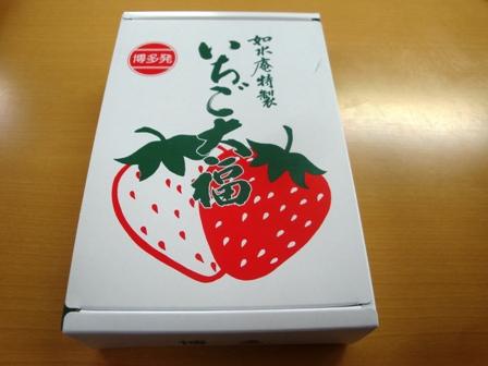 daifuku1.JPG