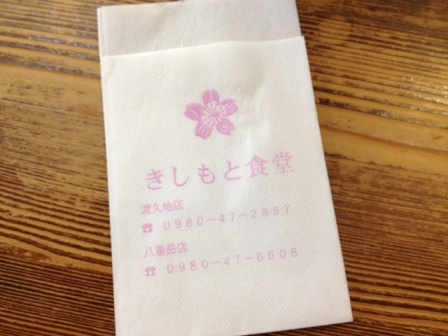 kishimoto3.JPG