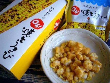 yoshimi1.JPG