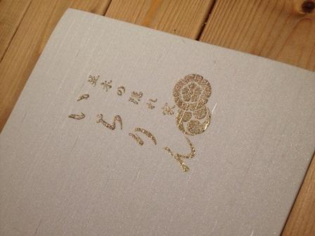 ichirin1.jpg