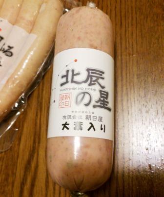oishii-20120921.jpg
