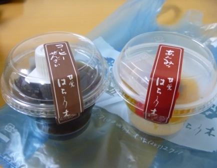 oishii0123-1.JPG