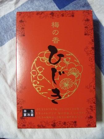 oishii0218.JPG