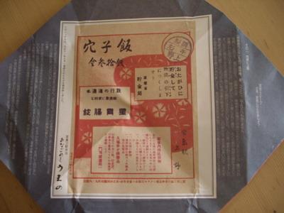 oishii1221-2.jpg
