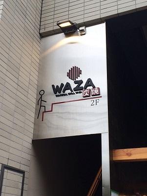 waza1.jpg