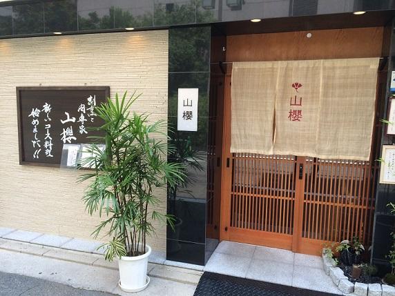 yamasakura1.JPG