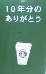 スタバ.JPG