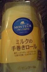 モンテール.JPG