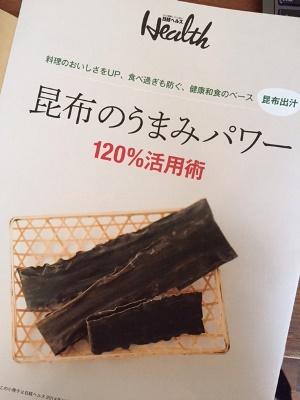 0226konbu.jpg