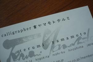 0528yamamoto.JPG