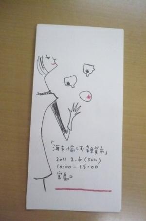 0123turu.JPG