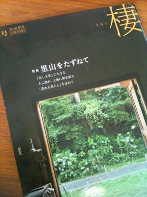0320sumika.jpg