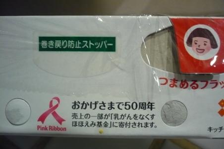 0329hutaaketatoko.JPG