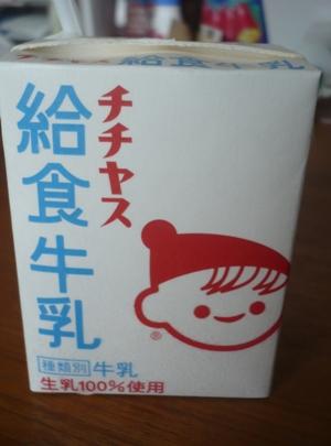 0621chichiyasu.JPG