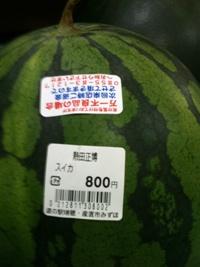 0821suika.jpg