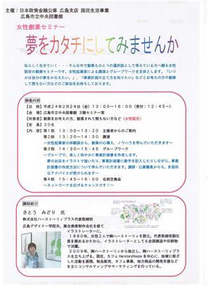 0212chirashi.jpg
