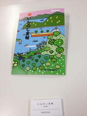 0308innoshima.jpg