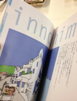 0309innoshima.jpg