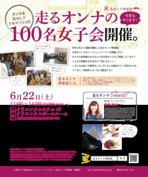 hasiru_wink_h4ol%20zentai-thumb-448x533-7.png