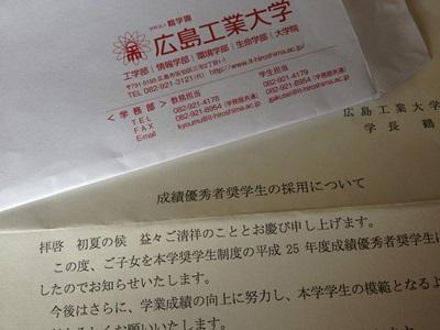 0625daigaku.jpg
