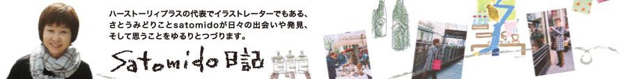 プラスなプレス:satomido日記