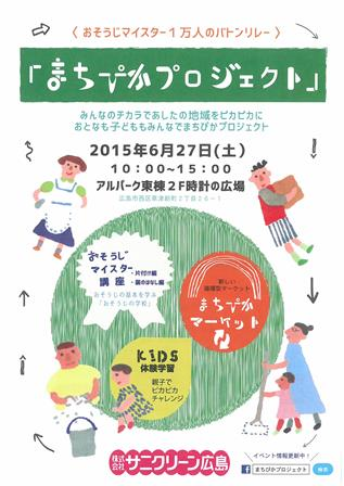 machipikatirashi_omote2.jpg