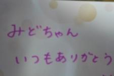 messe-ji.jpg