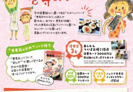巻寿司のひみつキャンペーン