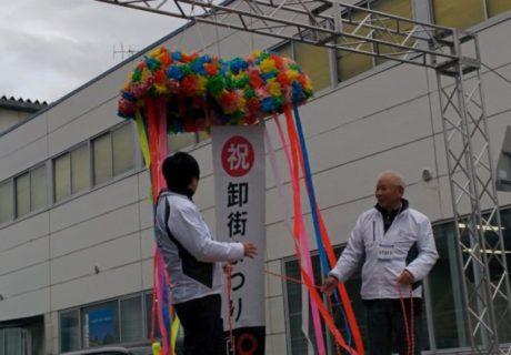 地域活性イベント「卸街まつり」企画運営サポート