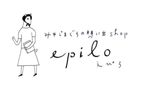みやじまぐちの想い出shop epilo