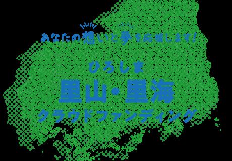 ひろしま里山・里海クラウドファンディングプロジェクト